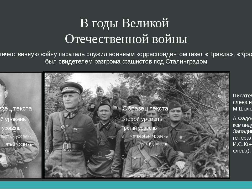 В годы Великой Отечественной войны В Великую Отечественную войну писатель слу...