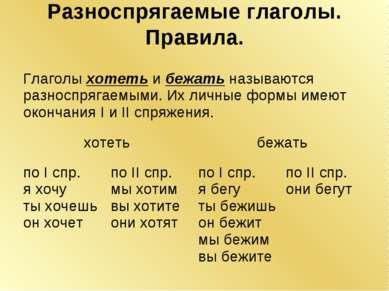Разноспрягаемые глаголы. Правила.