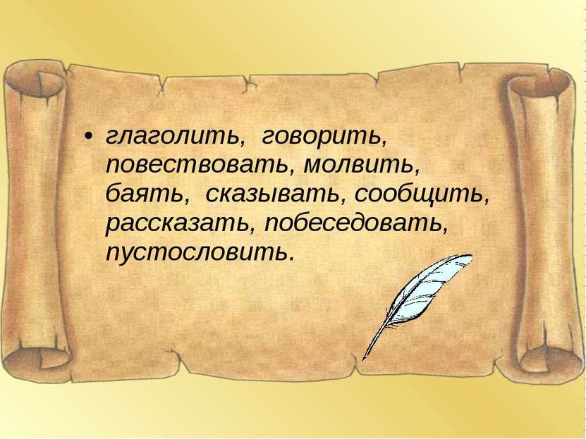 глаголить, говорить, повествовать, молвить, баять, сказывать, сообщить, расск...