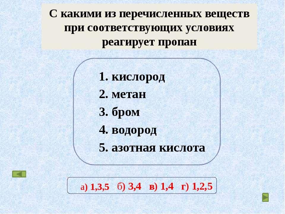 С какими из перечисленных веществ при соответствующих условиях реагирует проп...