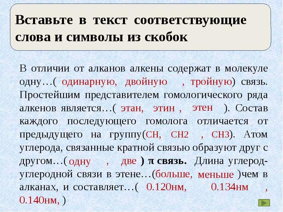 Вставьте в текст соответствующие слова и символы из скобок В отличии от алкан...