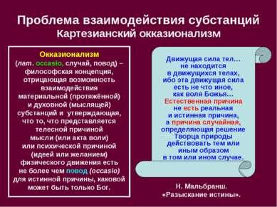 Проблема взаимодействия субстанций Картезианский окказионализм Окказионализм ...