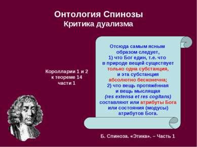 Онтология Спинозы Критика дуализма Отсюда самым ясным образом следует, 1) что...