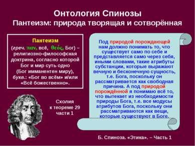 Онтология Спинозы Пантеизм: природа творящая и сотворённая Под природой порож...