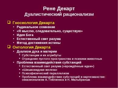 Рене Декарт Дуалистический рационализм Гносеология Декарта Радикальное сомнен...