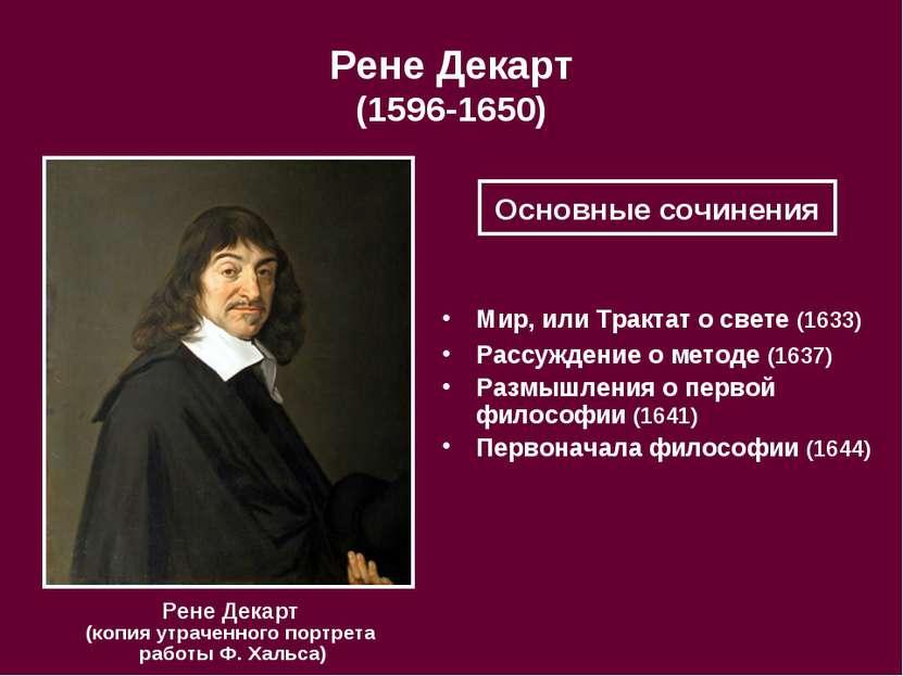 Рене Декарт (1596-1650) Рене Декарт (копия утраченного портрета работы Ф. Хал...