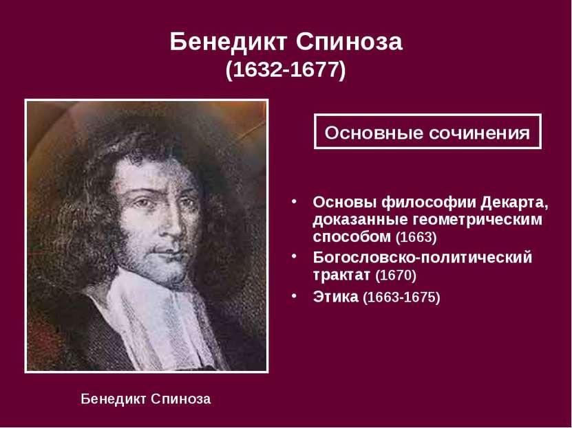 Бенедикт Спиноза (1632-1677) Бенедикт Спиноза Основы философии Декарта, доказ...
