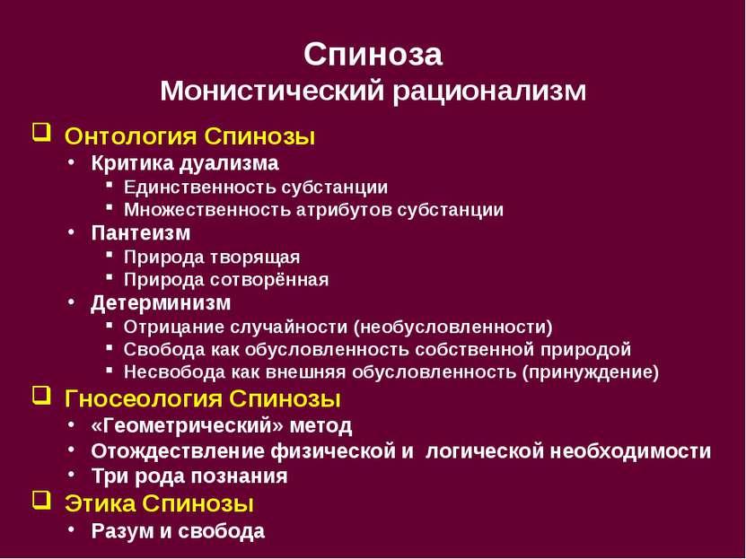 Спиноза Монистический рационализм Онтология Спинозы Критика дуализма Единстве...