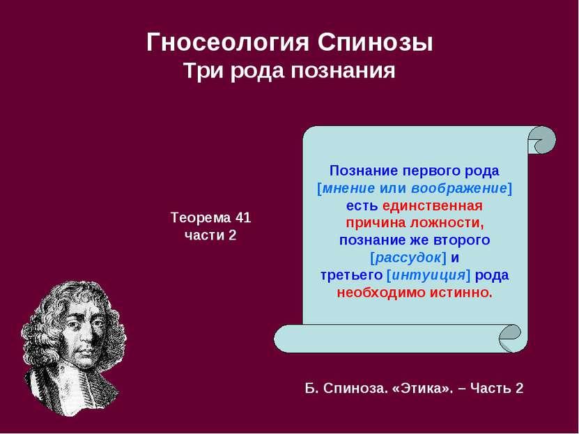 Гносеология Спинозы Три рода познания Познание первого рода [мнение или вообр...