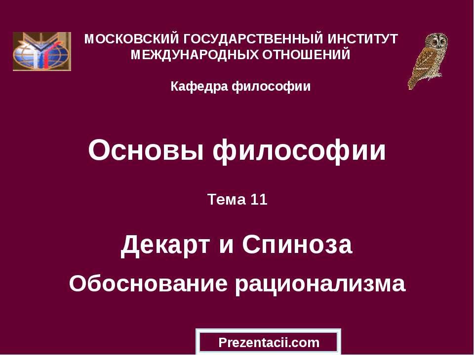 Основы философии Тема 11 Декарт и Спиноза Обоснование рационализма МОСКОВСКИЙ...