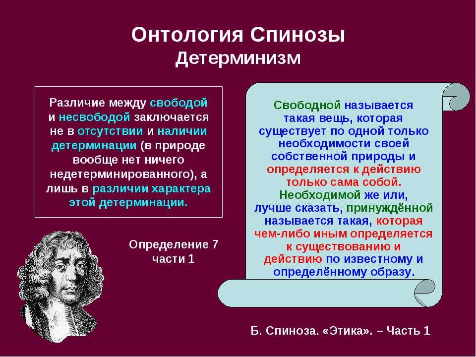 Онтология Спинозы Детерминизм Свободной называется такая вещь, которая сущест...