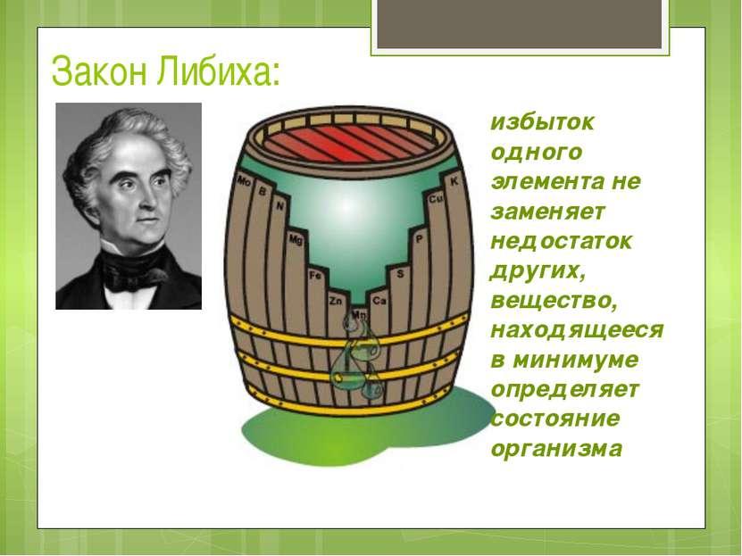 Закон Либиха: избыток одного элемента не заменяет недостаток других, вещество...