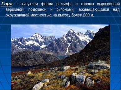 Гора – выпуклая форма рельефа с хорошо выраженной вершиной, подошвой и склона...