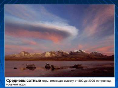 Перед вами средневысотные горы, имеющие высоту от 800 до 2000 метров над уров...