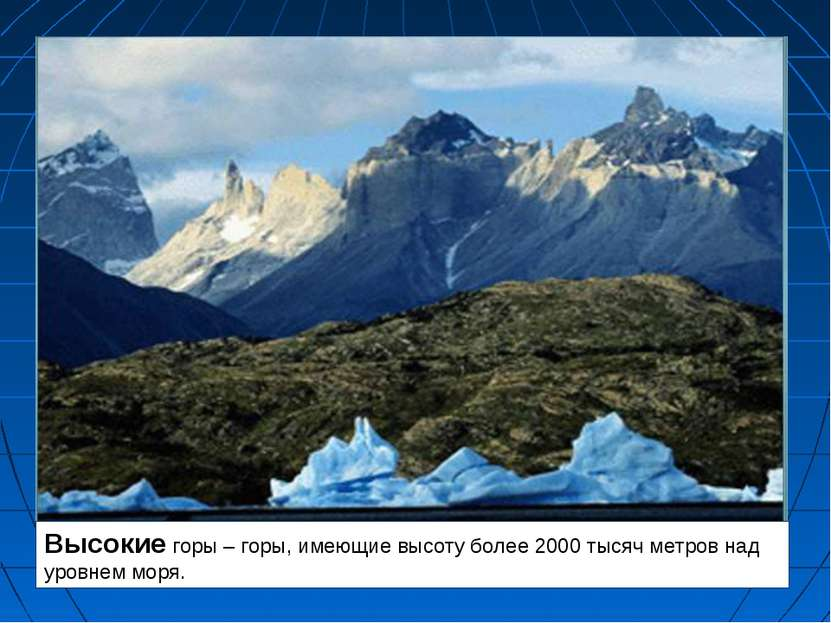 Высокие горы – горы, имеющие высоту более 2000 тысяч метров над уровнем моря.