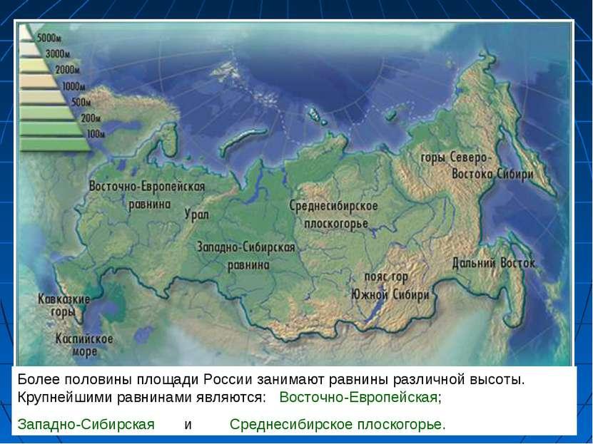 Более половины площади России занимают равнины различной высоты. Крупнейшими ...