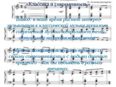 «Классика и современность» Вывод: в наше время растет интерес музыкантов к кл...