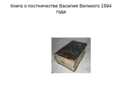 Книга о постничестве Василия Великого 1594 года