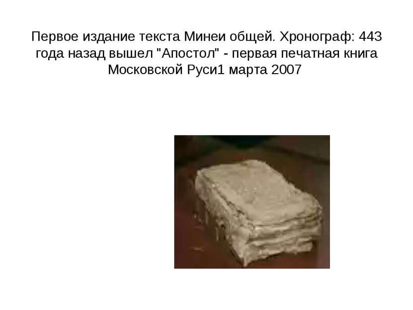 """Первое издание текста Минеи общей. Хронограф: 443 года назад вышел """"Апостол..."""