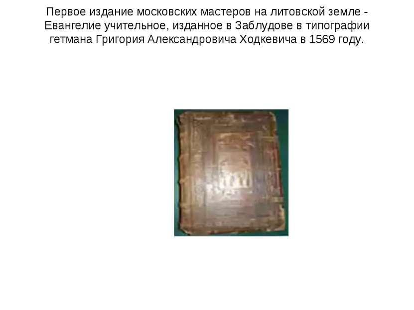 Первое издание московских мастеров на литовской земле - Евангелие учительное,...