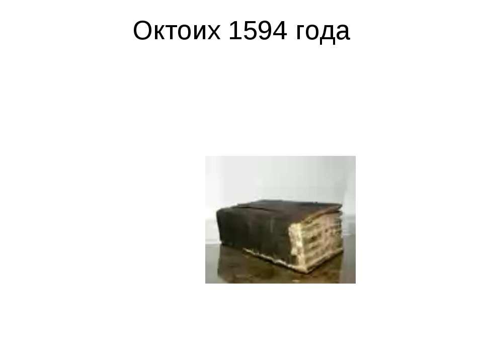 Октоих 1594 года