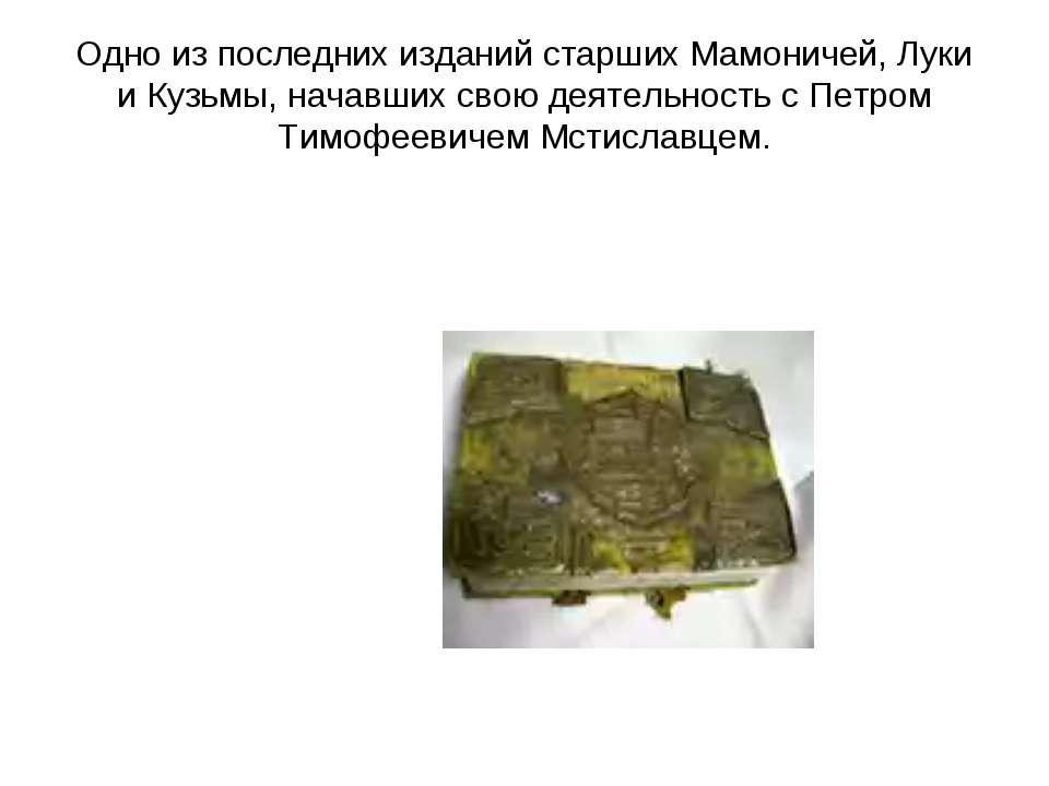Одно из последних изданий старших Мамоничей, Луки и Кузьмы, начавших свою дея...