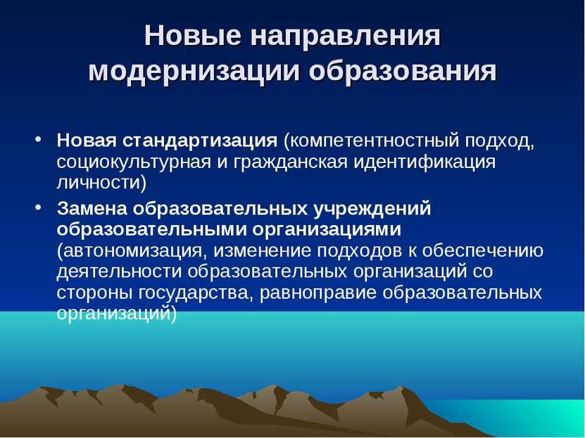 Новые направления модернизации образования Новая стандартизация (компетентнос...