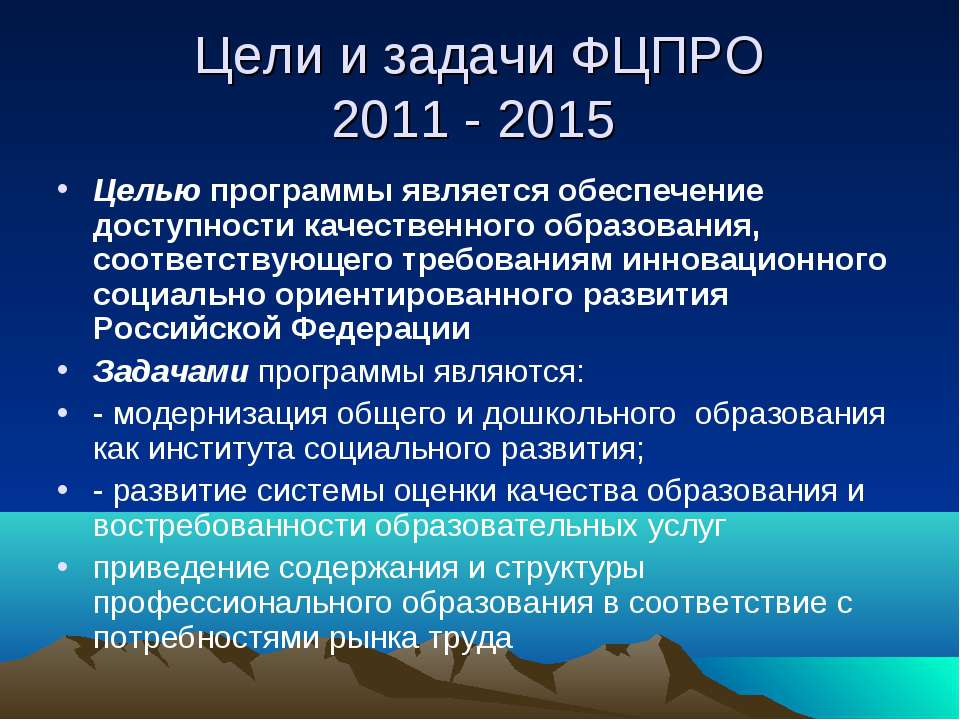 Цели и задачи ФЦПРО 2011 - 2015 Целью программы является обеспечение доступно...