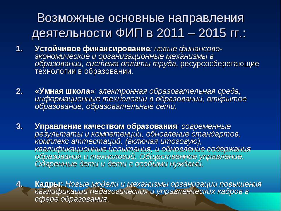 Возможные основные направления деятельности ФИП в 2011 – 2015 гг.: Устойчивое...