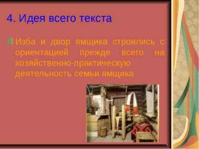 4. Идея всего текста Изба и двор ямщика строились с ориентацией прежде всего ...