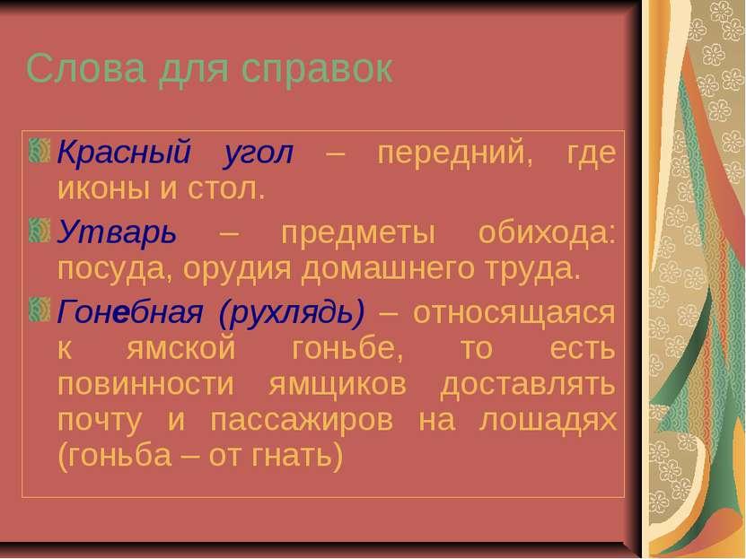 Слова для справок Красный угол – передний, где иконы и стол. Утварь – предмет...