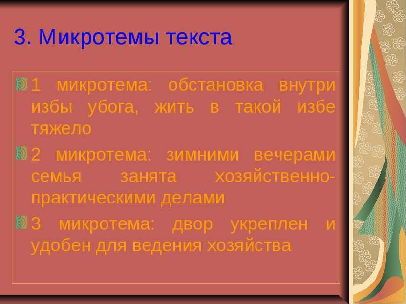 3. Микротемы текста 1 микротема: обстановка внутри избы убога, жить в такой и...