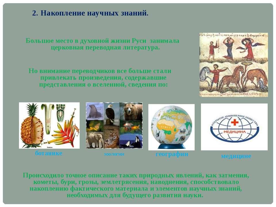 2. Накопление научных знаний. Большое место в духовной жизни Руси занимала це...