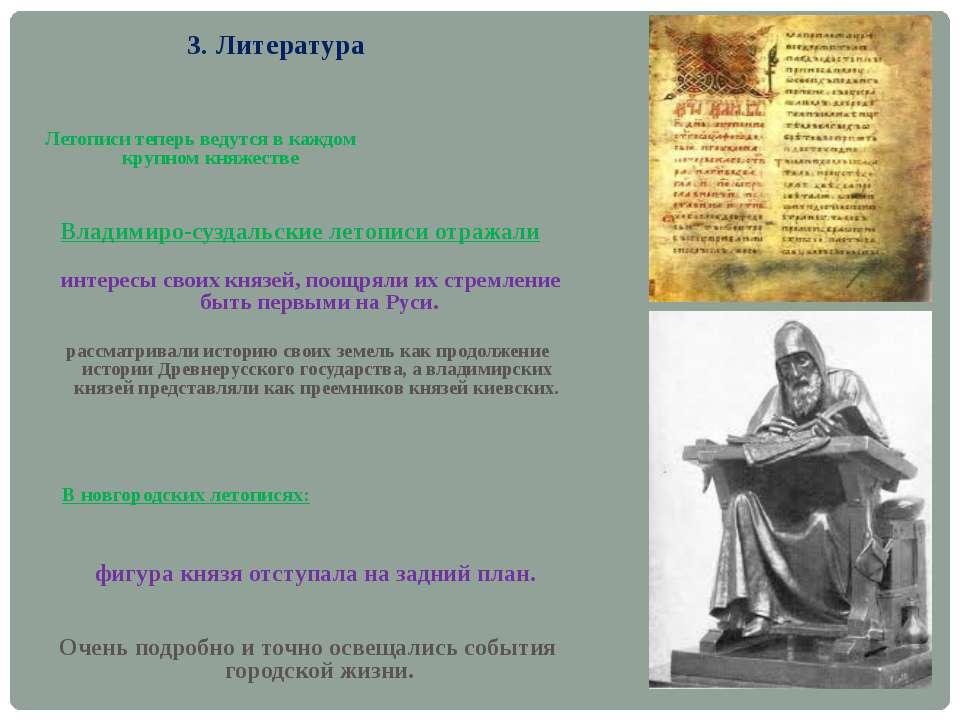 фигура князя отступала на задний план. 3. Литература Летописи теперь ведутся ...
