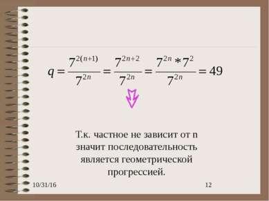 Т.к. частное не зависит от n значит последовательность является геометрическо...