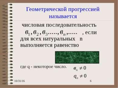 Геометрической прогрессией называется числовая последовательность , если для ...
