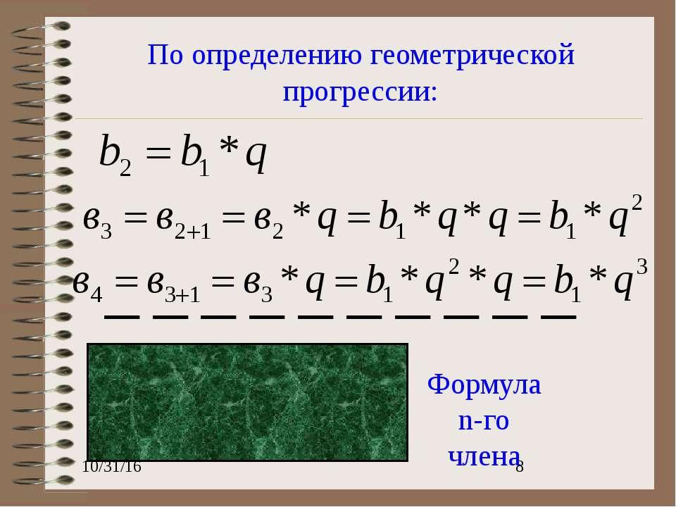 По определению геометрической прогрессии: Формула n-го члена