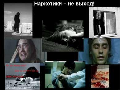 Наркотики – не выход!