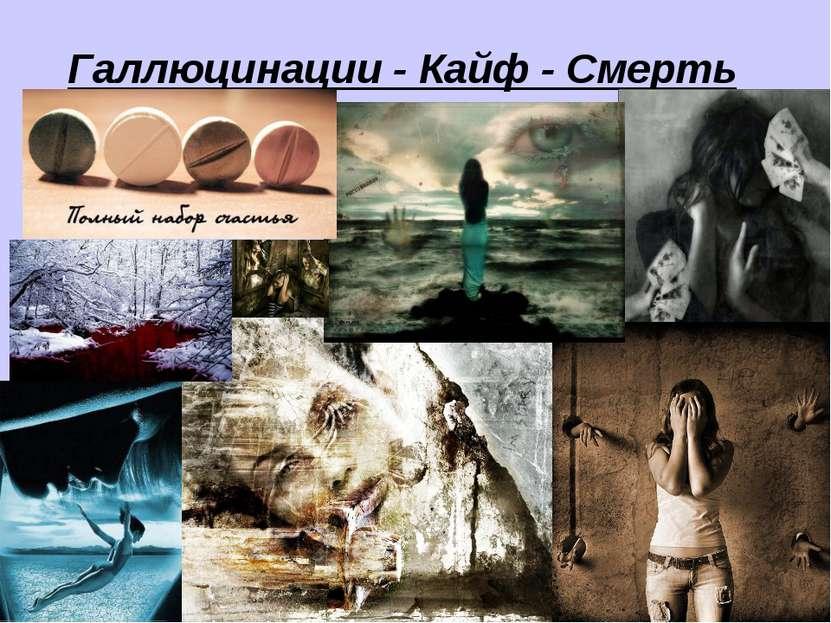 Галлюцинации - Кайф - Смерть