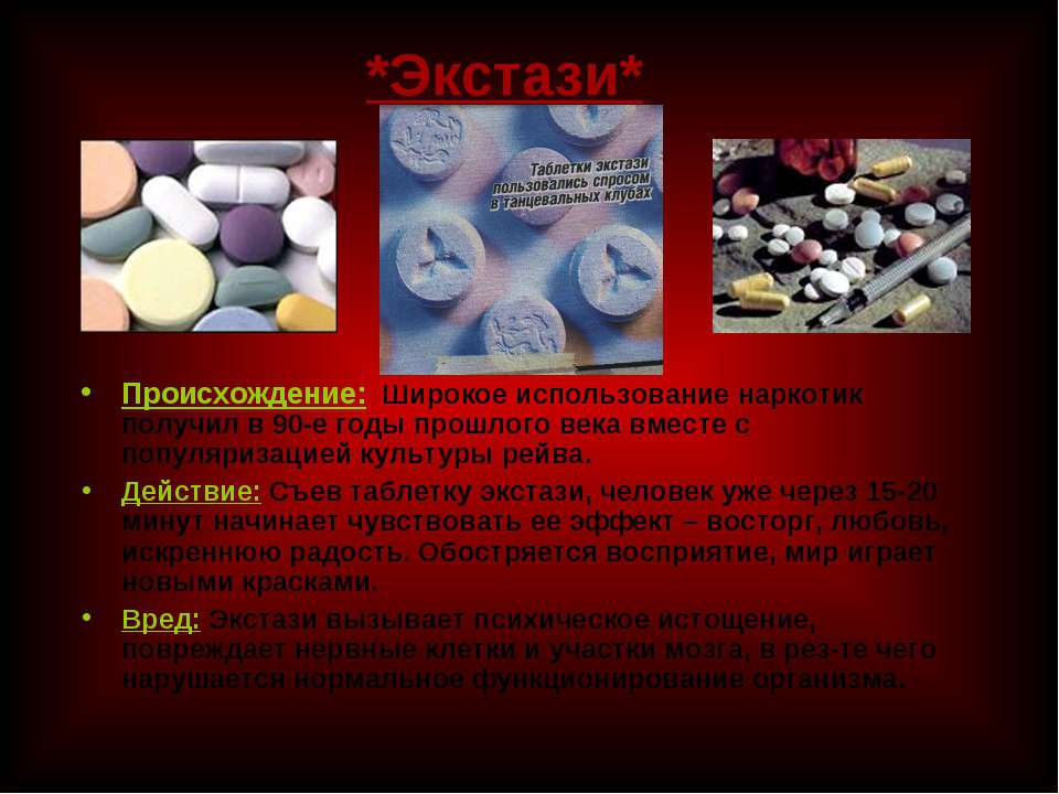 *Экстази* Происхождение: Широкое использование наркотик получил в 90-е годы п...