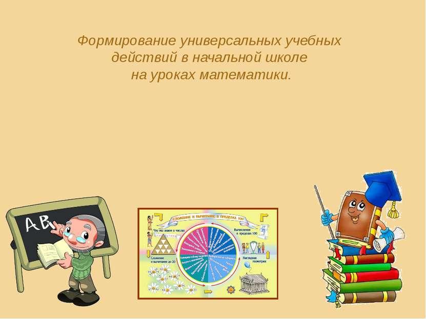 Формирование универсальных учебных действий в начальной школе на уроках матем...