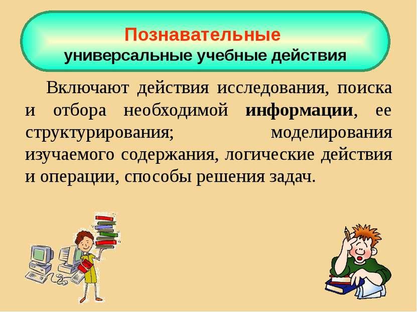 Включают действия исследования, поиска и отбора необходимой информации, ее ст...
