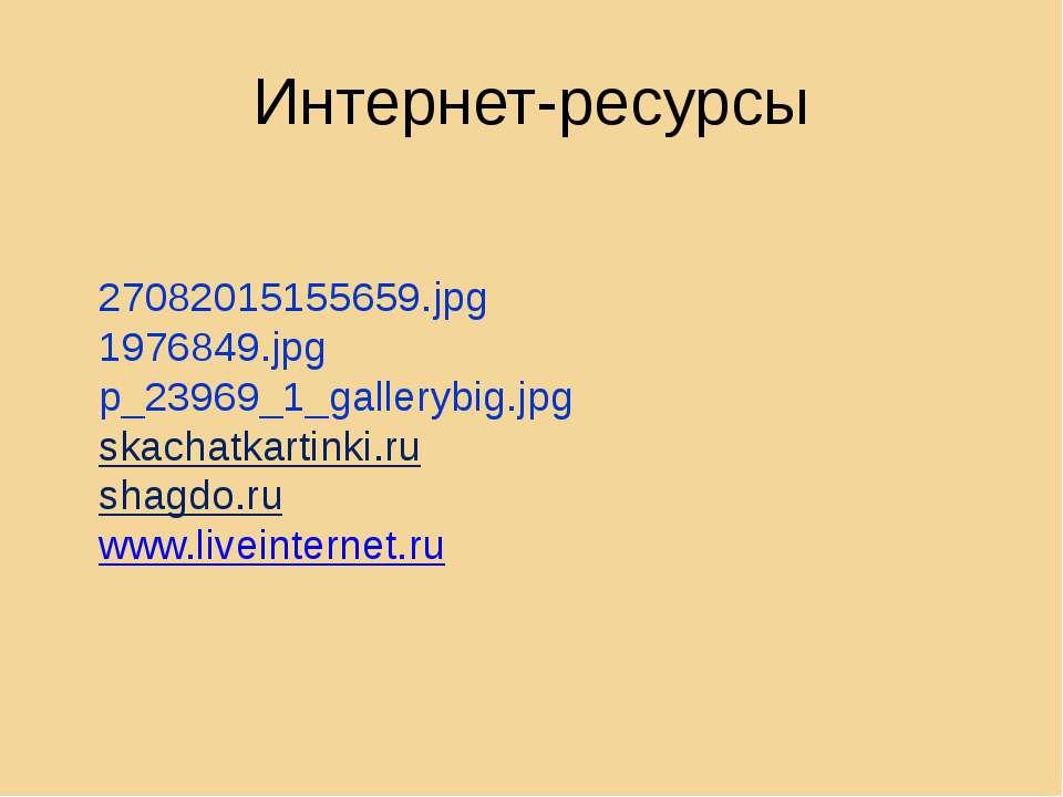 27082015155659.jpg 1976849.jpg p_23969_1_gallerybig.jpg skachatkartinki.ru sh...
