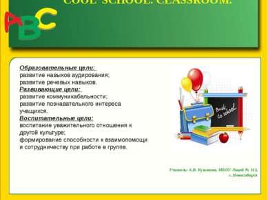 COOL SCHOOL. CLASSROOM. Учитель: А.В. Кузьмина, МБОУ Лицей № 113, г. Новосиби...