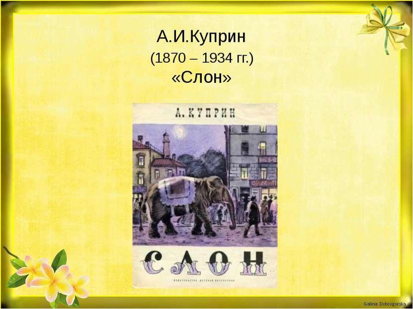 А.И.Куприн (1870 – 1934 гг.) «Слон»
