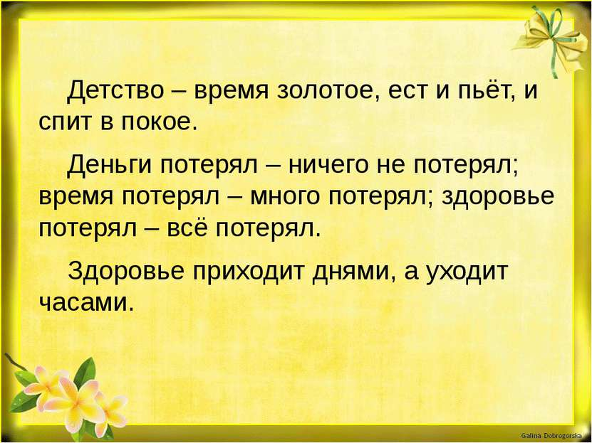 Детство – время золотое, ест и пьёт, и спит в покое. Деньги потерял – ничего ...