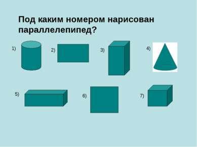Под каким номером нарисован параллелепипед? 1) 3) 4) 5) 2) 6) 7)