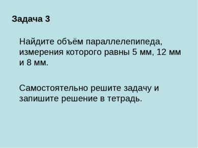 Задача 3 Найдите объём параллелепипеда, измерения которого равны 5 мм, 12 мм ...