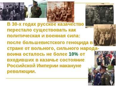 В 30-х годах русское казачество перестало существовать как политическая и вое...