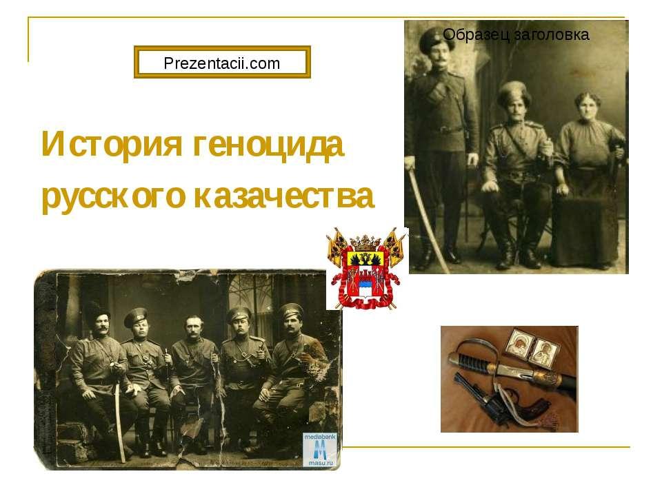 История геноцида русского казачества